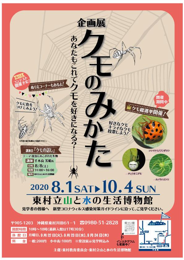 f:id:yamamizuh:20200902175958j:plain