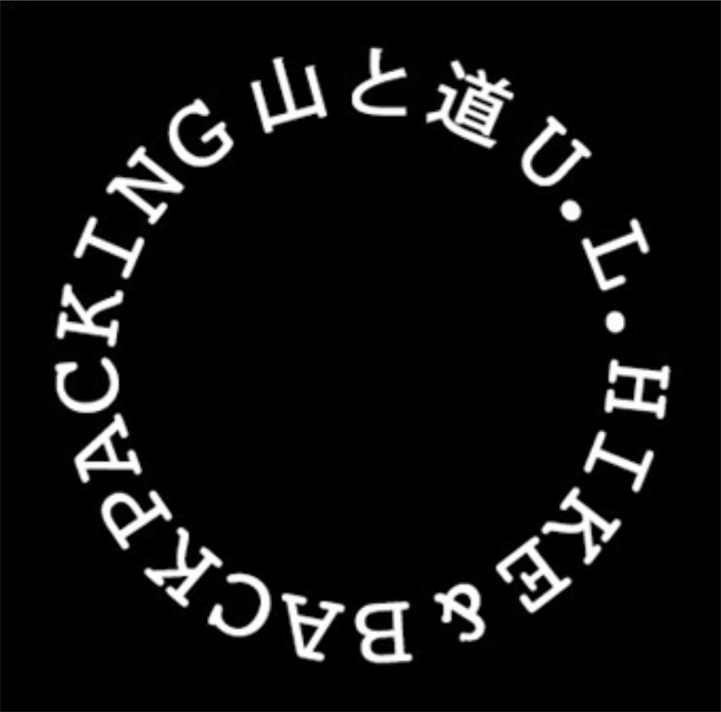 f:id:yamamomichimo:20190111223306j:image
