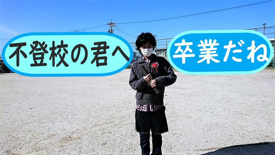f:id:yamamomokobaru:20210323201531j:plain