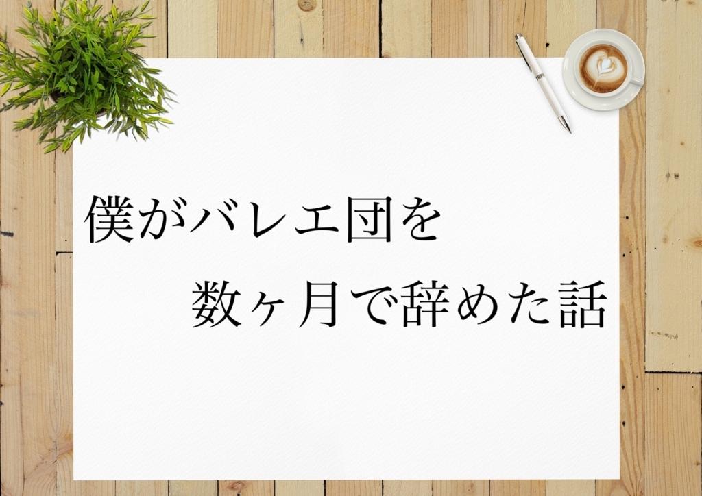 f:id:yamamon0715:20180710142447j:plain