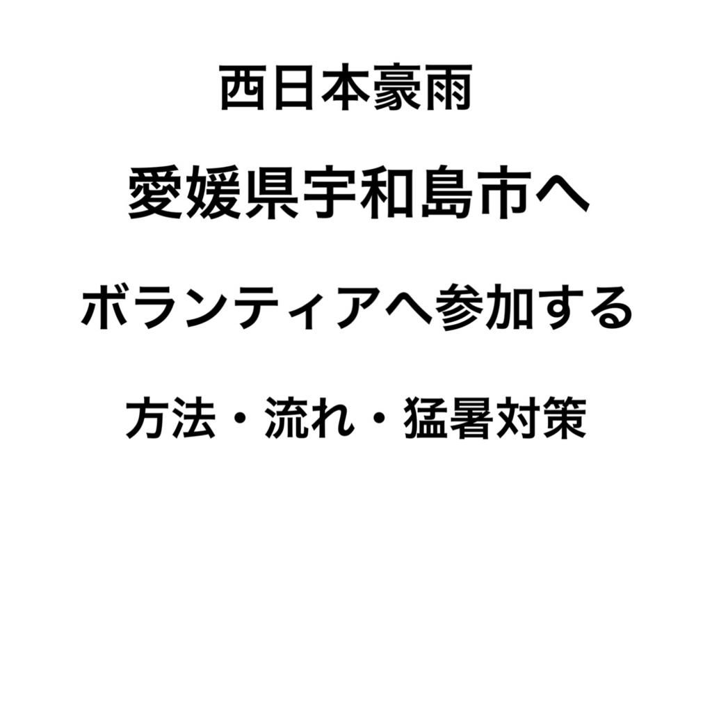 f:id:yamamon0715:20180805114507j:plain