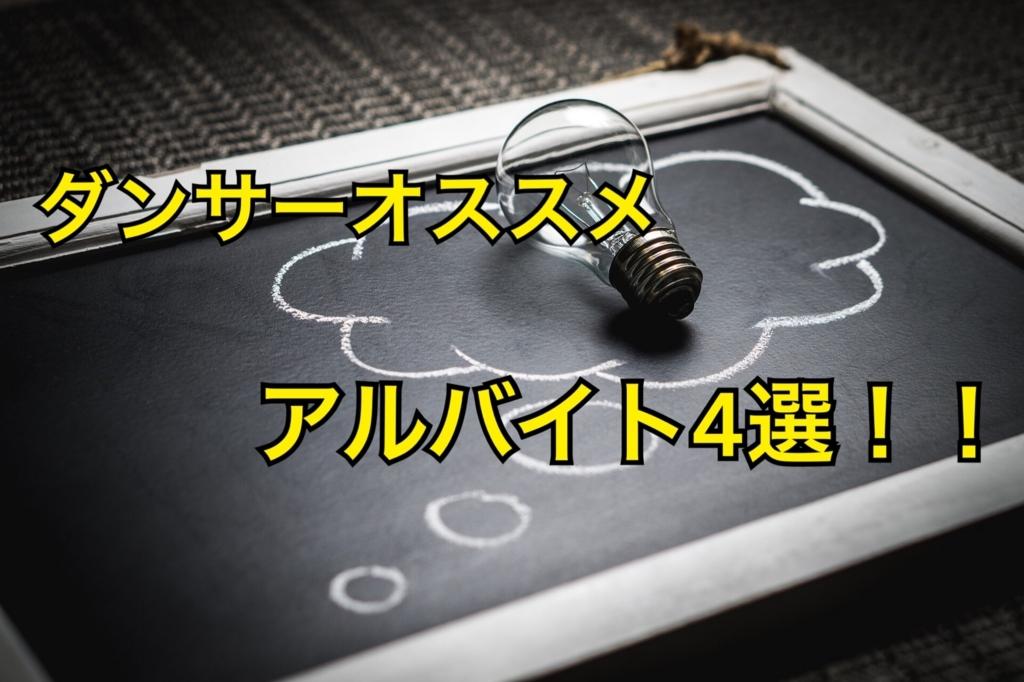 f:id:yamamon0715:20180823083025j:plain