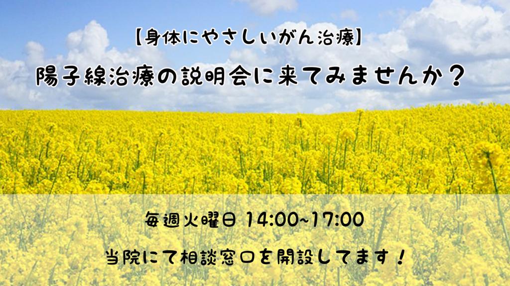 https://cdn-ak.f.st-hatena.com/images/fotolife/y/yamamoto-urology/20180424/20180424203928.jpg