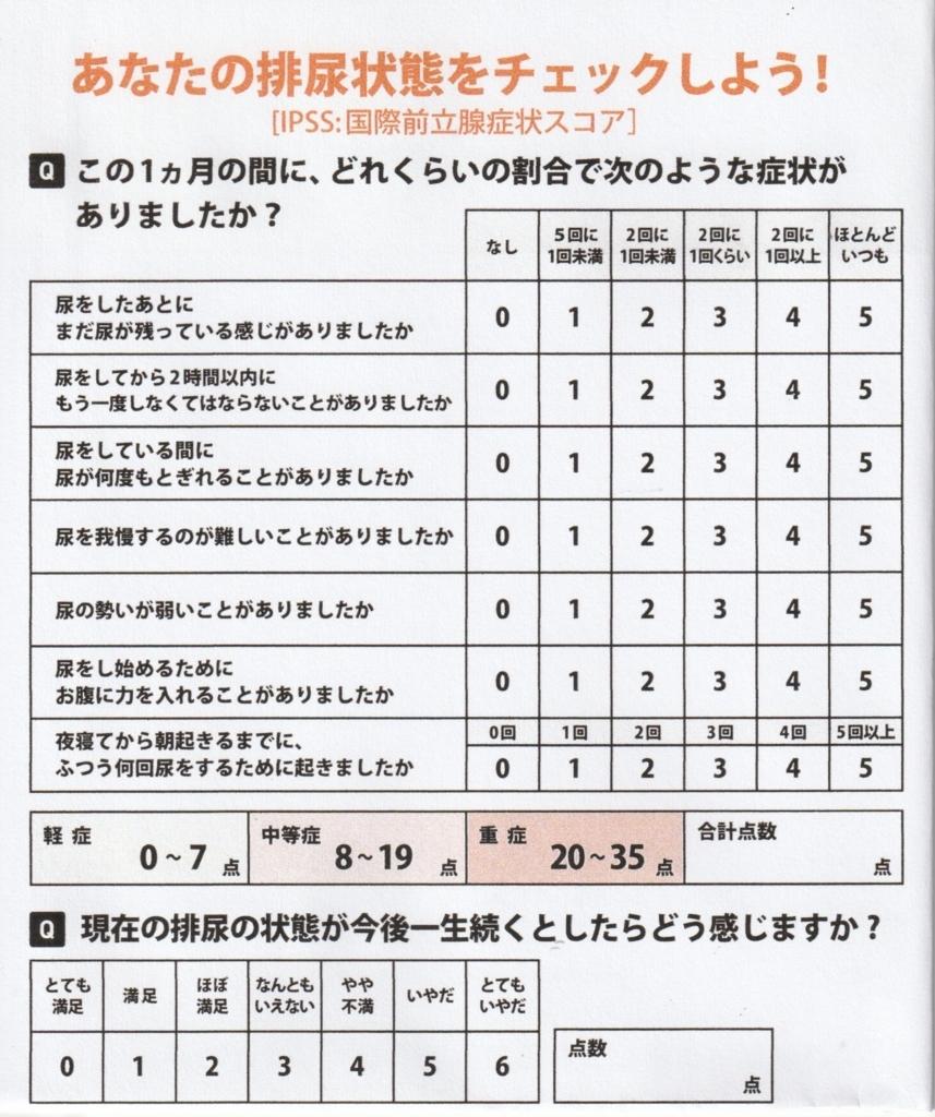 f:id:yamamoto-urology:20180425190341j:plain