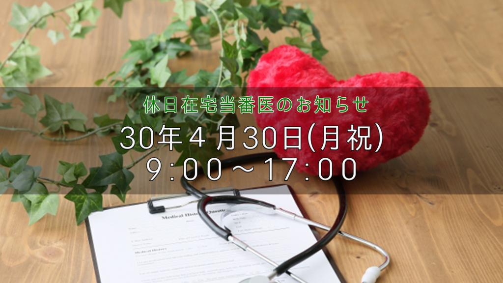f:id:yamamoto-urology:20180428103926j:plain