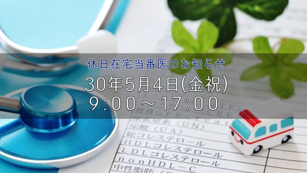 f:id:yamamoto-urology:20180502185639j:plain