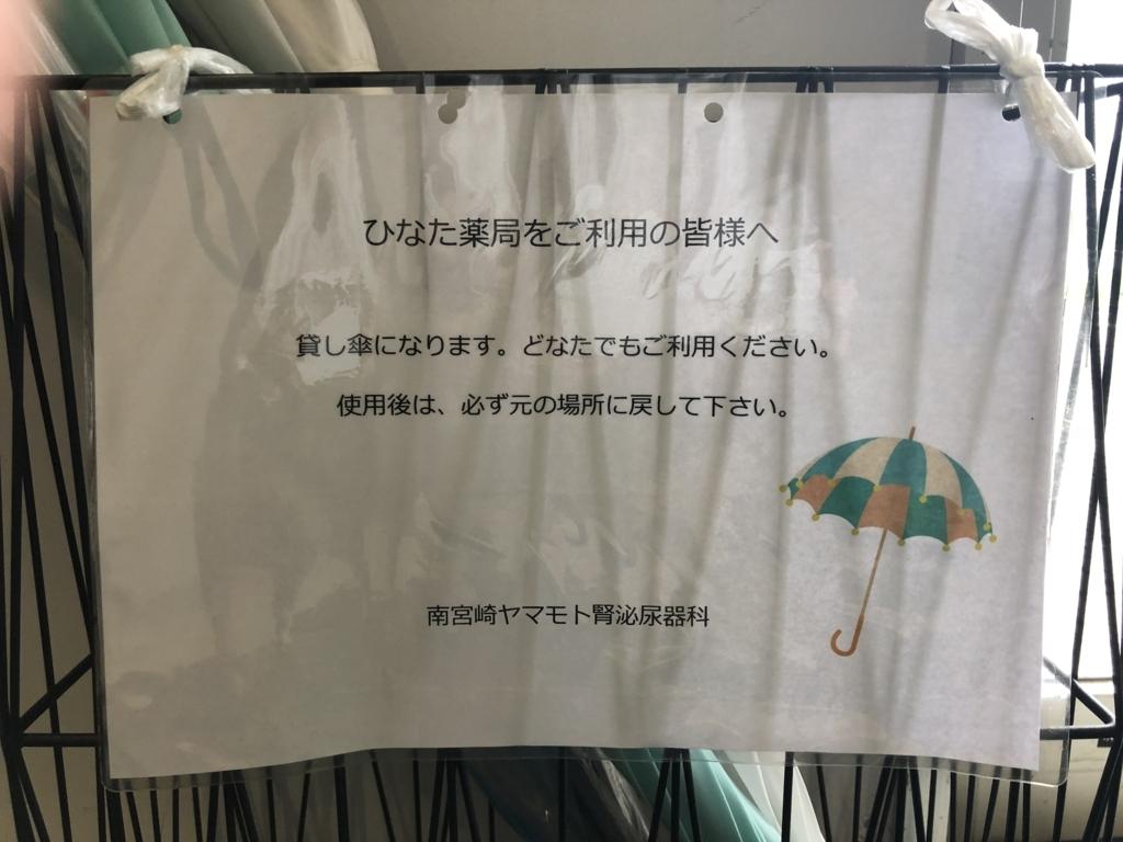 f:id:yamamoto-urology:20180522095627j:plain