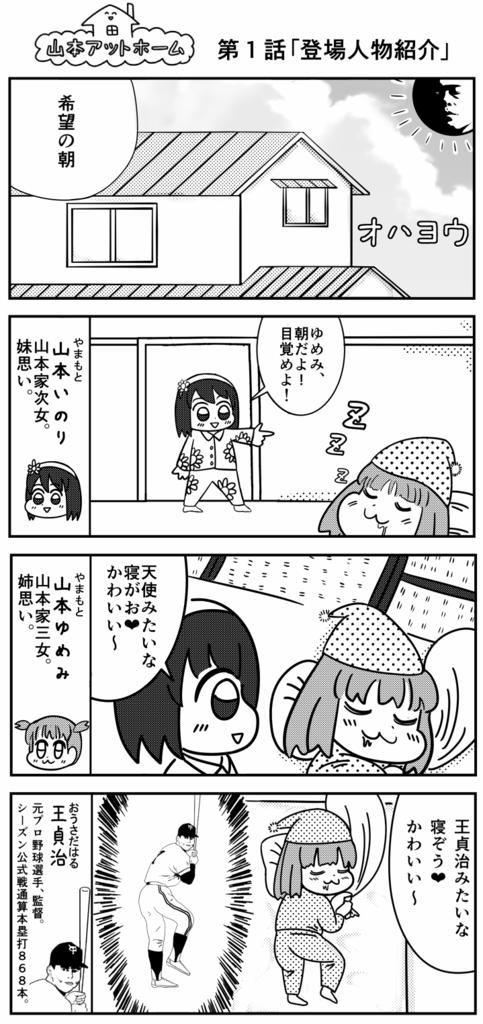 f:id:yamamoto_at_home:20170627225810p:plain