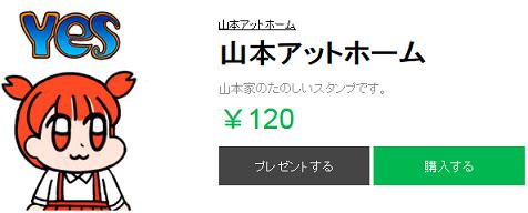 f:id:yamamoto_at_home:20170628001351p:plain
