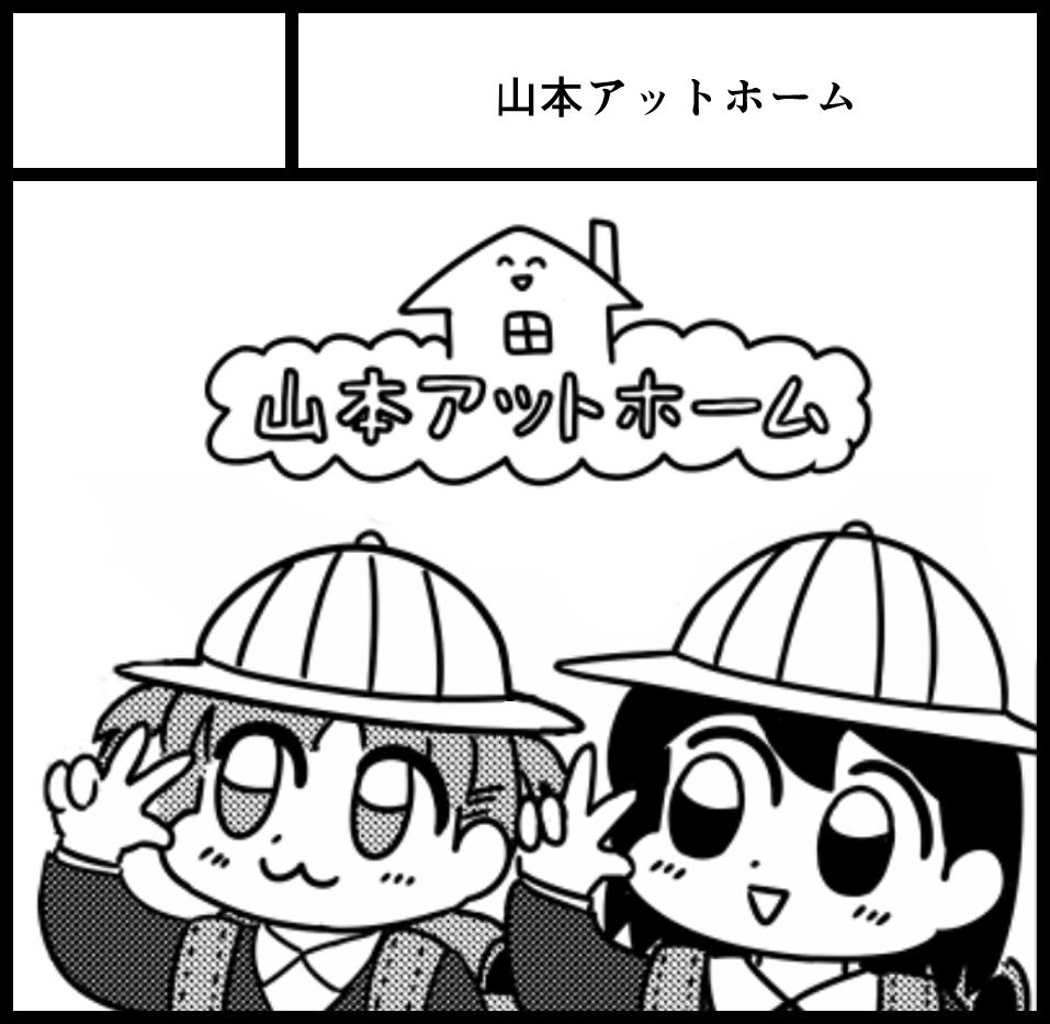 f:id:yamamoto_at_home:20170628014301j:plain