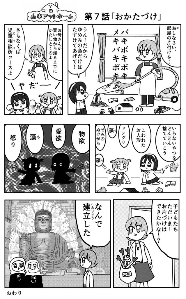 f:id:yamamoto_at_home:20170629193550p:plain