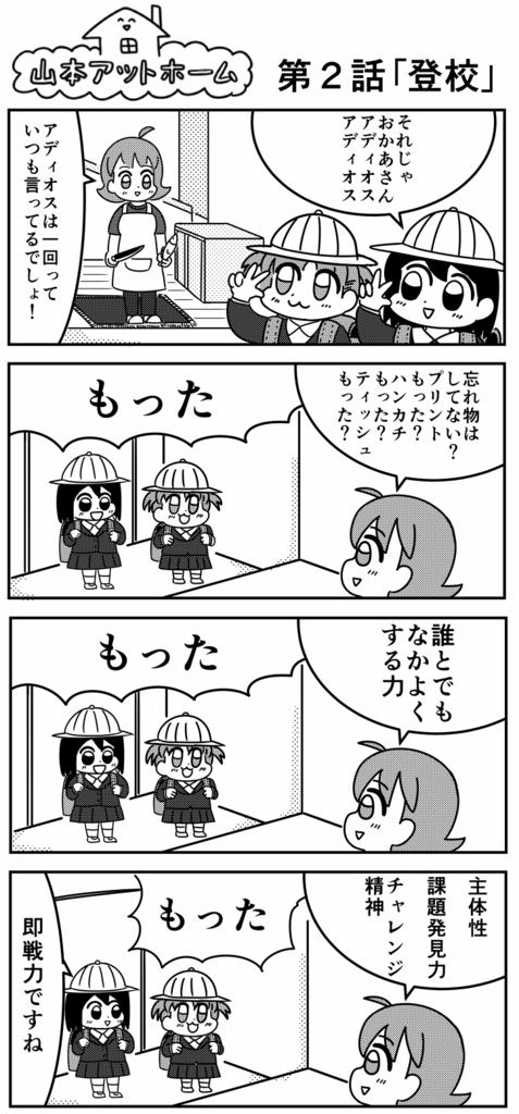 f:id:yamamoto_at_home:20170701152657p:plain