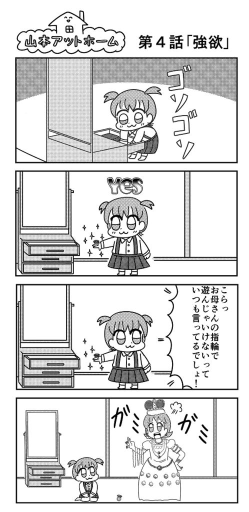 f:id:yamamoto_at_home:20170714025255p:plain