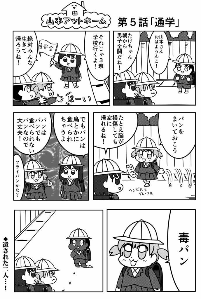 f:id:yamamoto_at_home:20170714224735p:plain