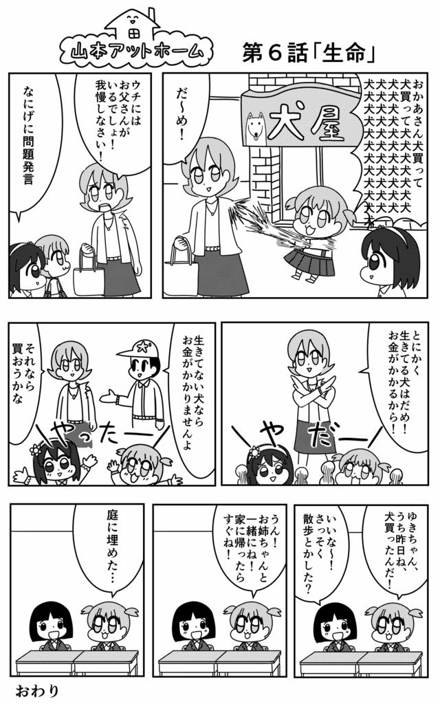 f:id:yamamoto_at_home:20170717233326p:plain