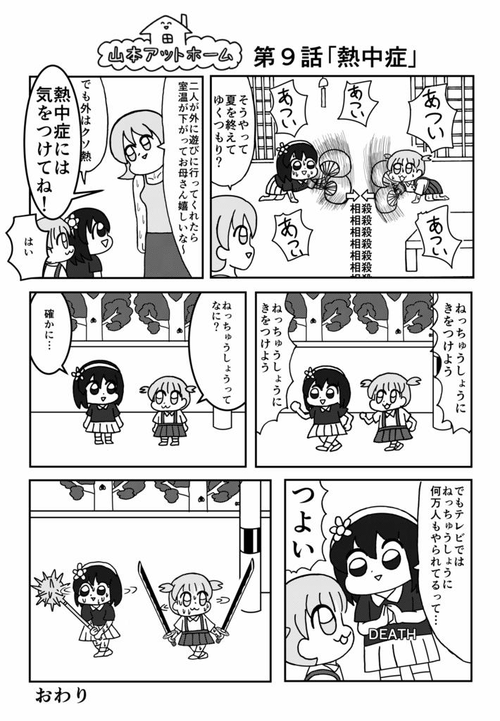 f:id:yamamoto_at_home:20170720003410p:plain