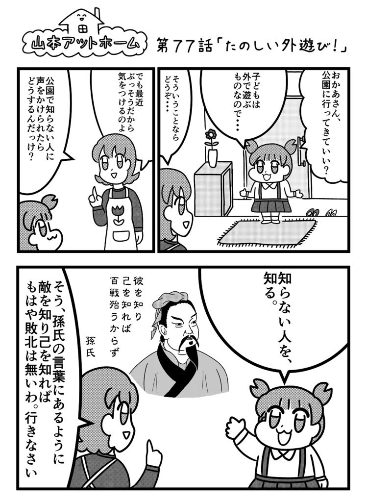 f:id:yamamoto_at_home:20170804011456p:plain