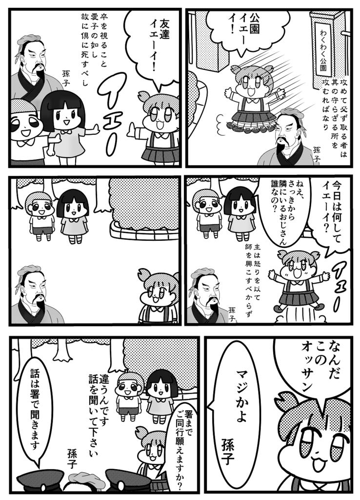 f:id:yamamoto_at_home:20170804011501p:plain