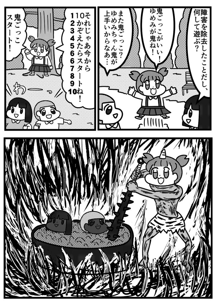 f:id:yamamoto_at_home:20170804011507p:plain