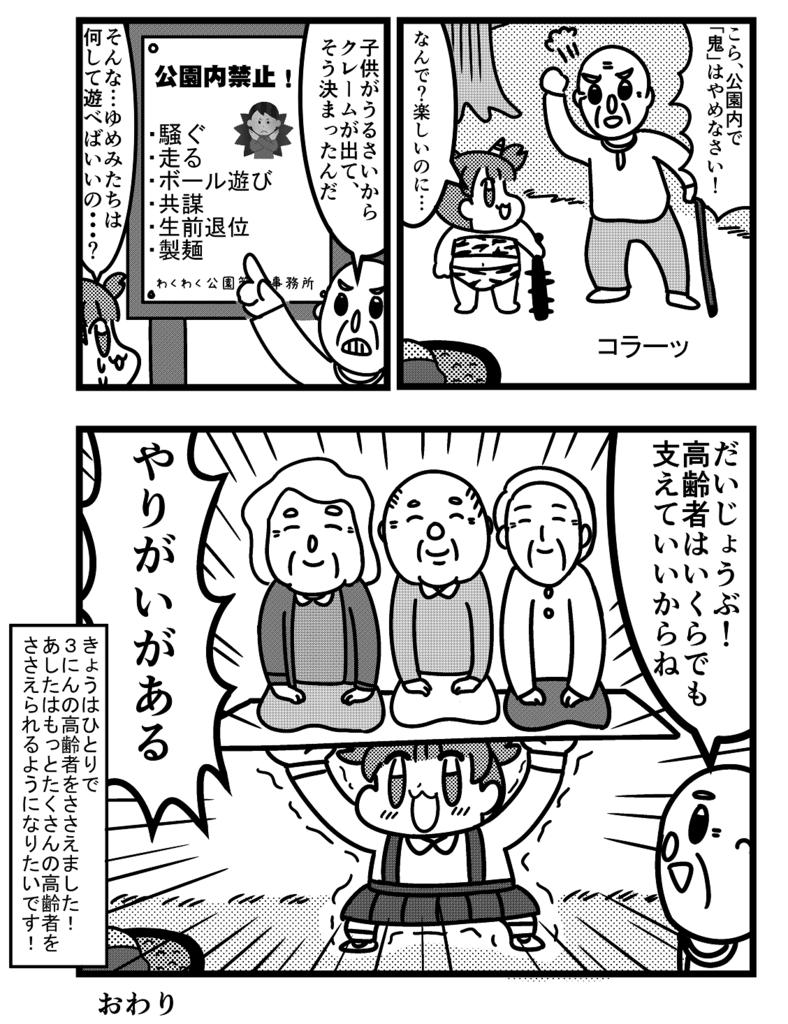 f:id:yamamoto_at_home:20170804012125p:plain