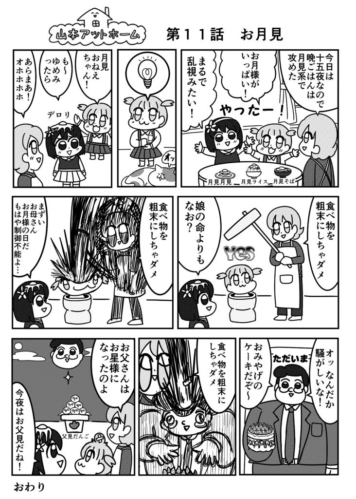f:id:yamamoto_at_home:20171011235212p:plain