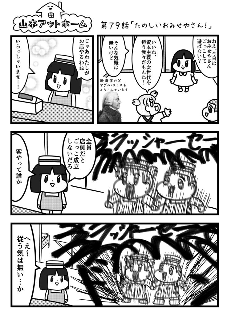 f:id:yamamoto_at_home:20180519135649p:plain
