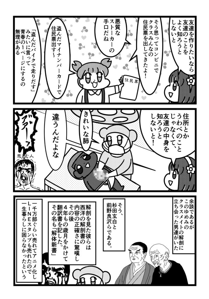 f:id:yamamoto_at_home:20180722160238p:plain
