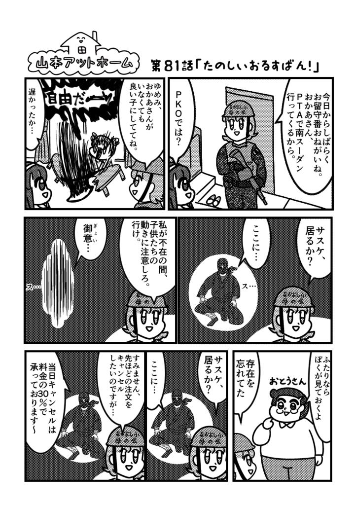 f:id:yamamoto_at_home:20181017214442p:plain
