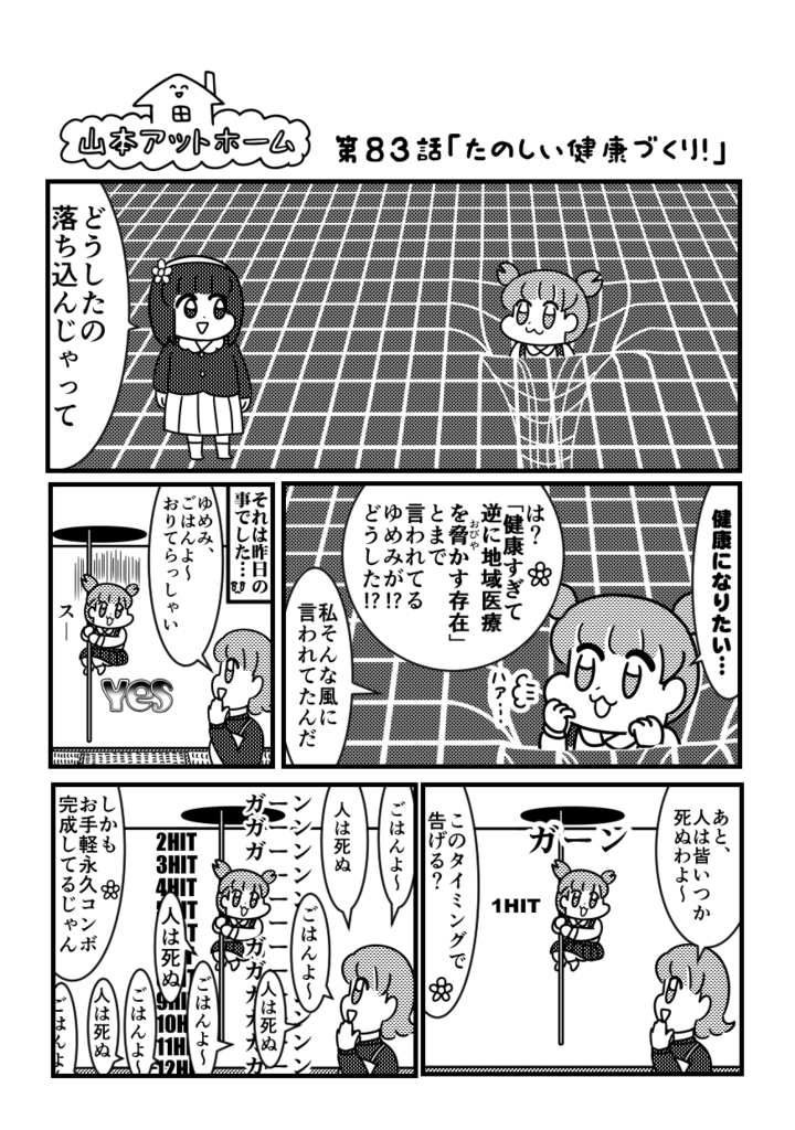 f:id:yamamoto_at_home:20181130225507p:plain