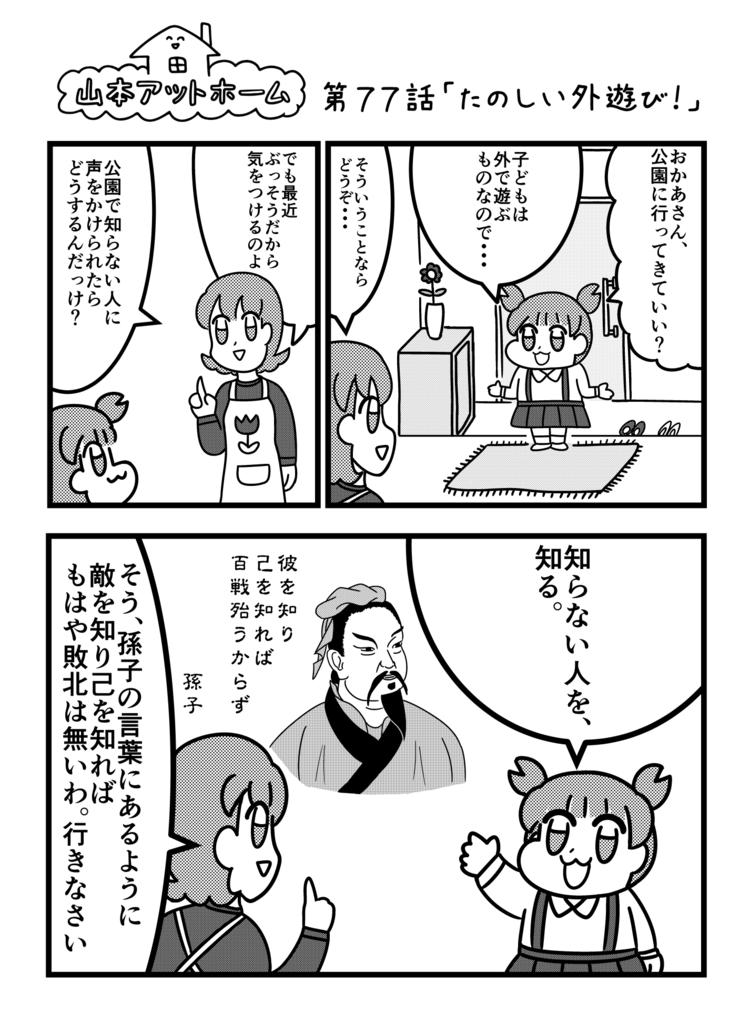 f:id:yamamoto_at_home:20181202112544p:plain