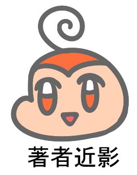 f:id:yamamoto_at_home:20181202154127p:plain