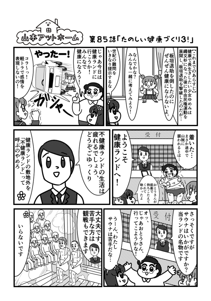 """""""f:id:yamamoto_at_home"""