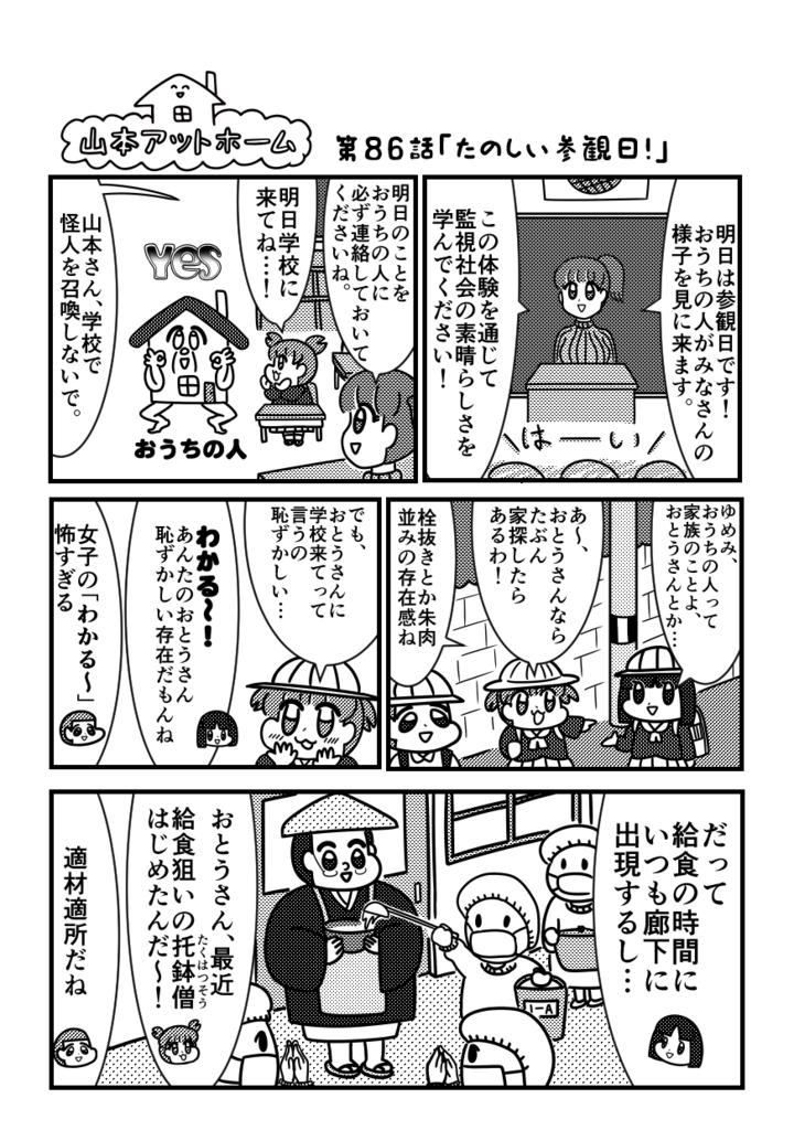 f:id:yamamoto_at_home:20181227184801p:plain