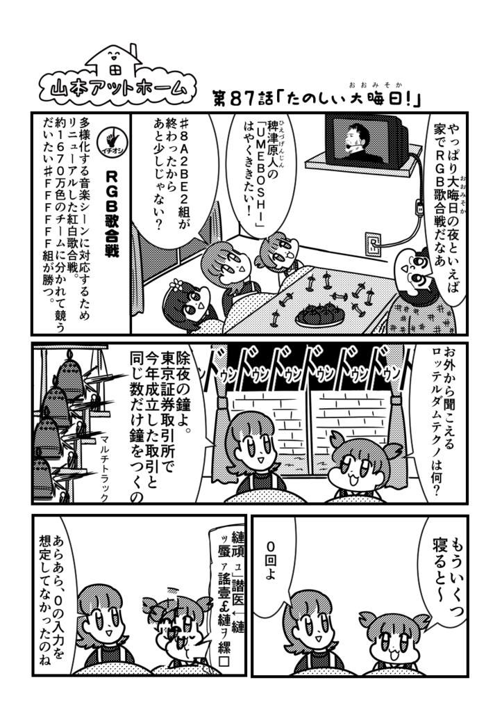 f:id:yamamoto_at_home:20181231171337p:plain