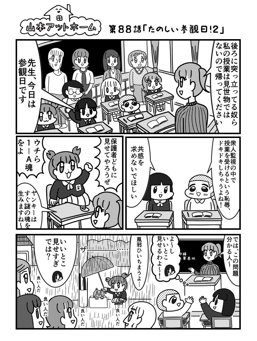 f:id:yamamoto_at_home:20190324193113p:plain