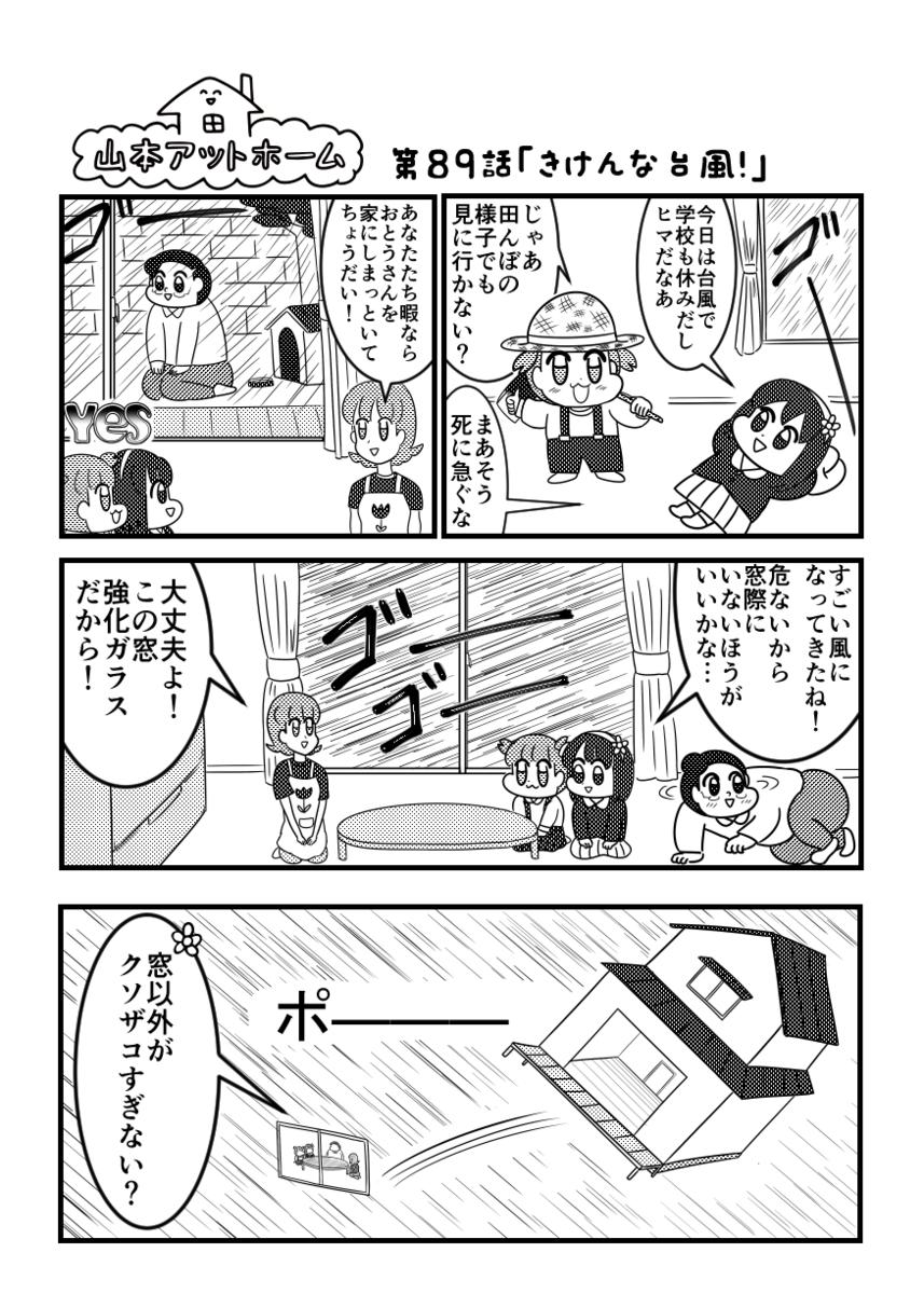 f:id:yamamoto_at_home:20191021223405p:plain