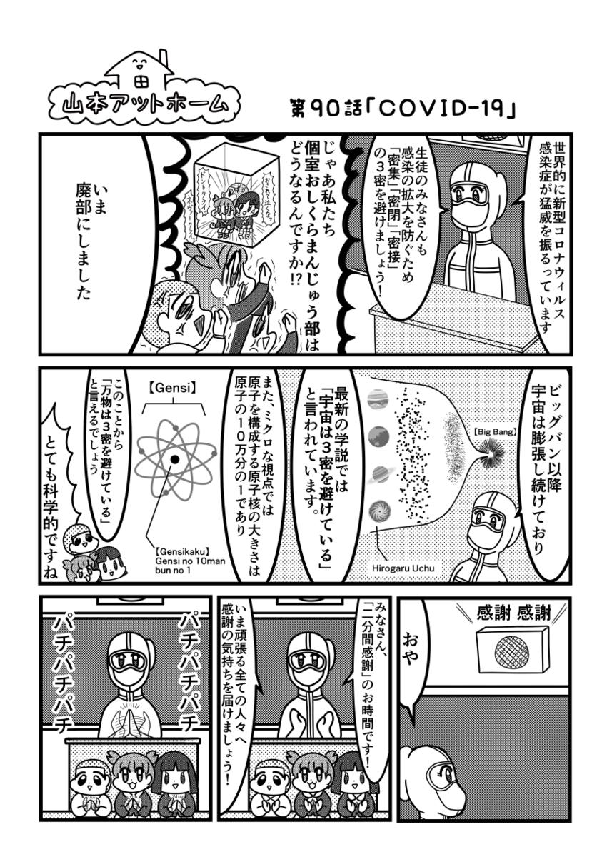 f:id:yamamoto_at_home:20200608015338p:plain