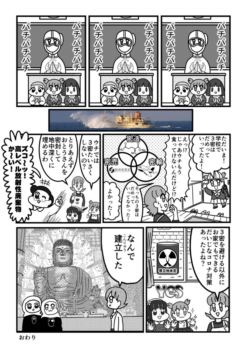 f:id:yamamoto_at_home:20200608015359p:plain