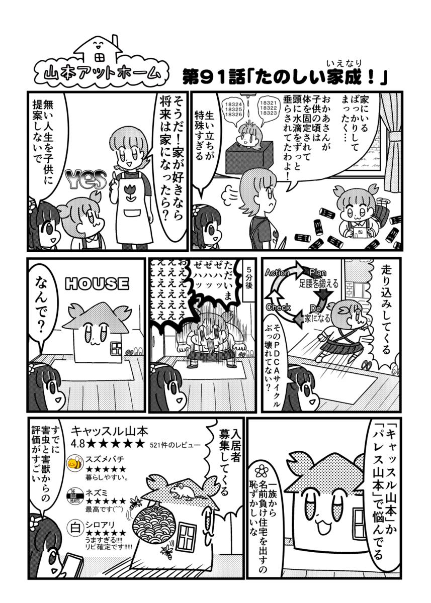 f:id:yamamoto_at_home:20210719225119p:plain