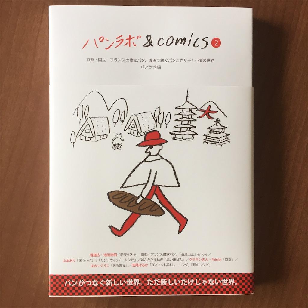 f:id:yamamotoari:20160930190625j:image