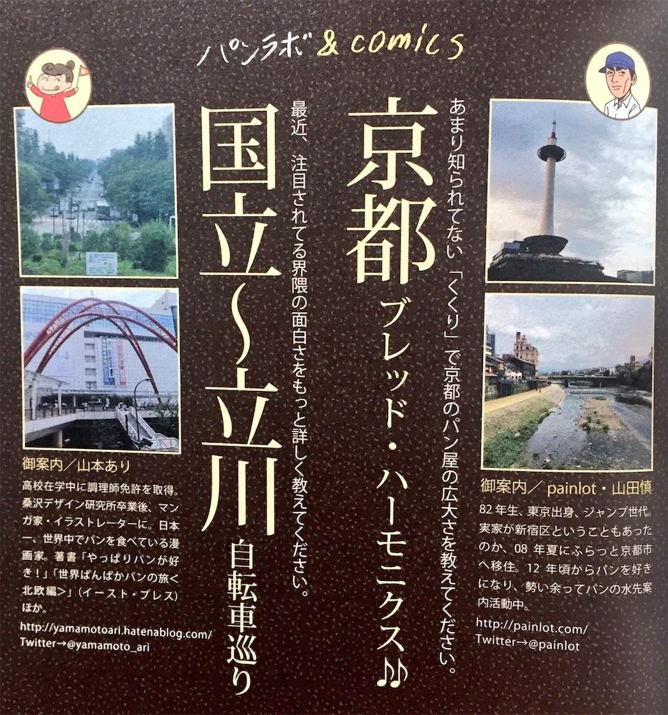 f:id:yamamotoari:20161001134616j:image