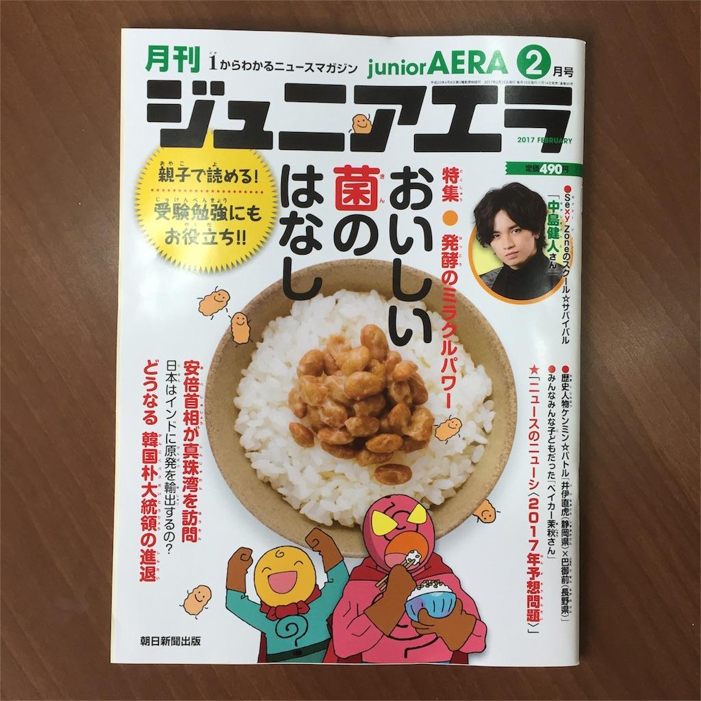 f:id:yamamotoari:20170115131016j:image