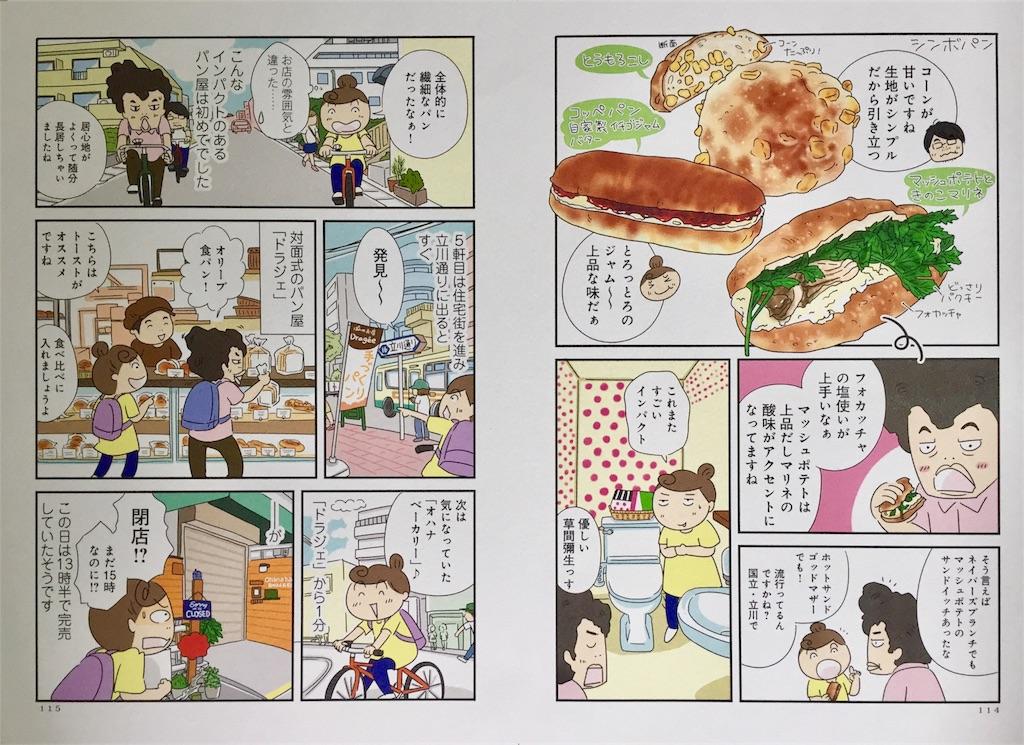 f:id:yamamotoari:20170514230936j:image