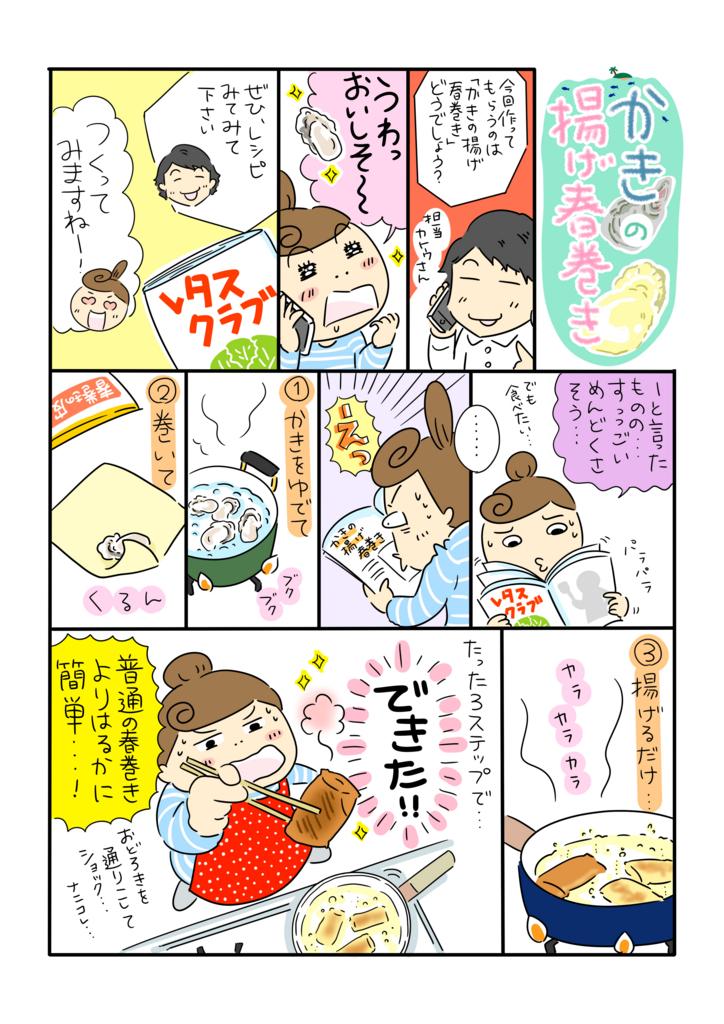f:id:yamamotoari:20170827232813j:plain