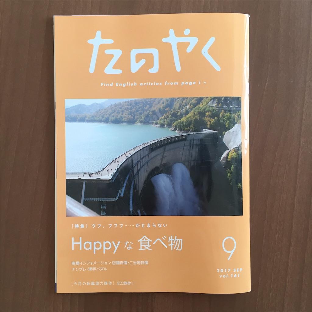 f:id:yamamotoari:20170908114758j:image