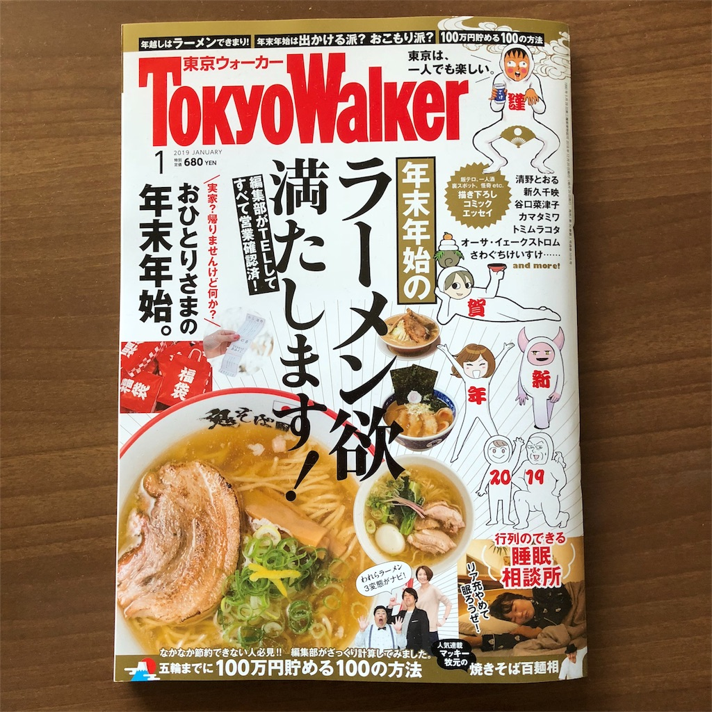 f:id:yamamotoari:20181221140849j:image