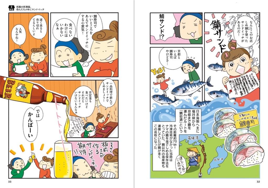 f:id:yamamotoari:20190211160511j:image