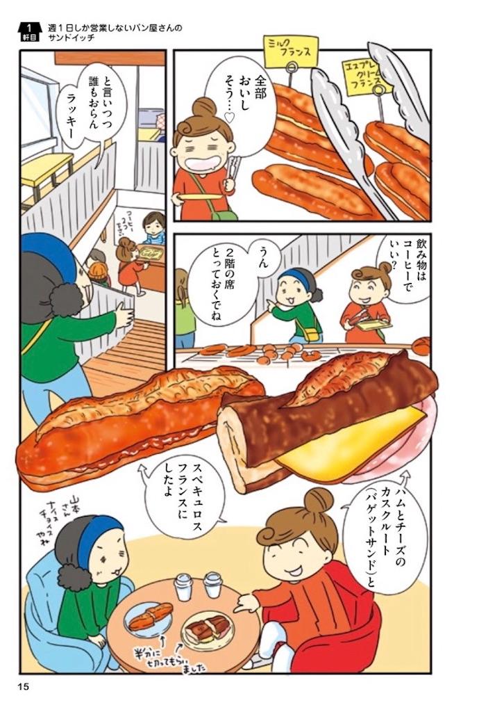 f:id:yamamotoari:20190212011126j:image