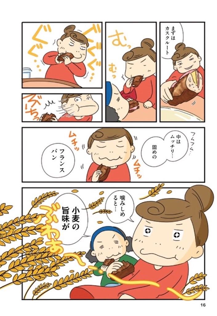 f:id:yamamotoari:20190212011210j:image