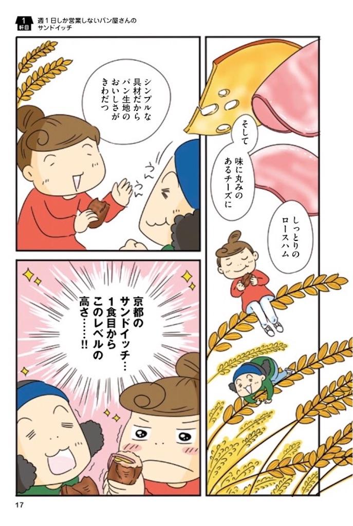f:id:yamamotoari:20190212011256j:image